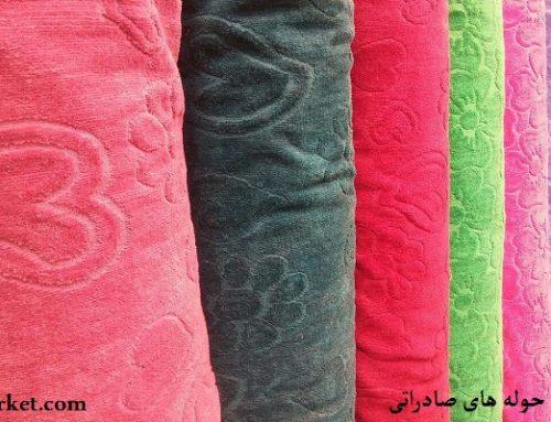 صادرات حوله به عراق در انواع طرح و رنگ با بهترین قیمت